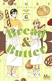 Bread&Butter 6 (マーガレットコミックス)