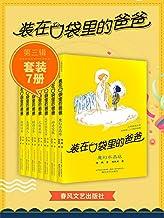 装在口袋里的爸爸 第三辑(套装7册,中国首位迪士尼签约作家杨鹏作品)