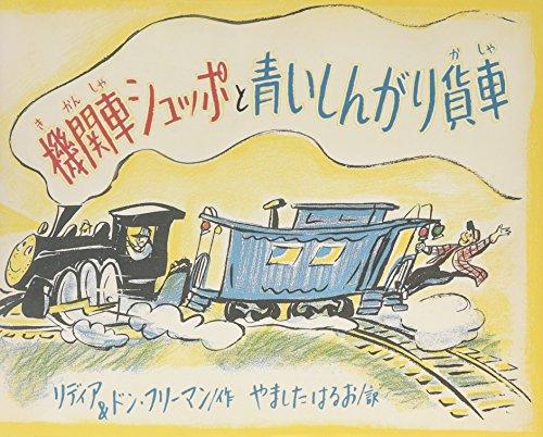 機関車シュッポと青いしんがり貨車の詳細を見る