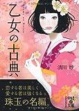 乙女の古典 (中経の文庫)