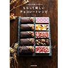 パリ在住の料理人が教える もらって嬉しいチョコレートレシピ