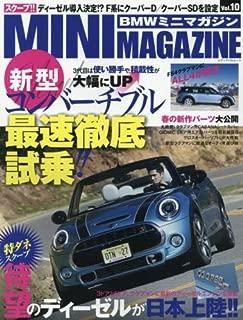 BMW MINI MAGAZINE Vol.10 (メディアパルムック)