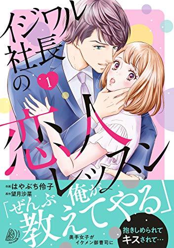 イジワル社長の恋人レッスン 1 (マーマレードコミックス)の詳細を見る