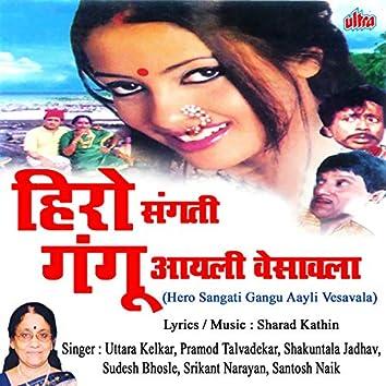 Hero Sangati Gangu Aayli Vesavala