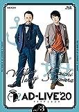 「AD-LIVE 2020」第3巻 (高木渉×鈴村健一)(通常版) [Blu-ray]