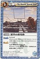 バトルスピリッツ/第7弾/C/BS07-066/蹴撃の戦場跡/ネクサス/青/4