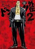 ドンケツ外伝(2) (ヤングキングコミックス)
