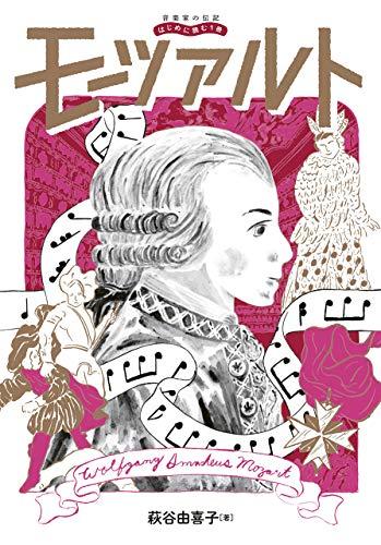 音楽家の伝記 はじめに読む1冊 モーツァルト (音楽家の伝記はじめに読む1冊)の詳細を見る