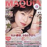 MAQUIA(マキア) 付録違い版 2020年 12 月号 付録:りぼんちゃんポーチ&ジルスチュアート新リップ (MAQUIA増刊)