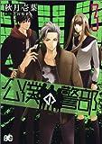 公僕の警部 3 (B's-LOG COMICS)