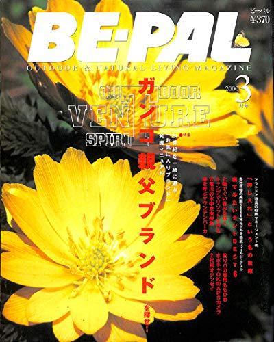 BE-PAL (ビーパル) 2000年3月号 ガンコ親父ブランドを探せ!