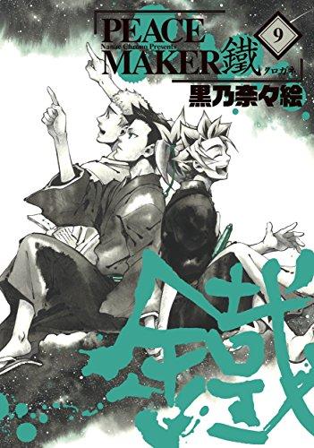 PEACE MAKER 鐵 9 (マッグガーデンコミック Beat'sシリーズ)