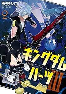 キングダム ハーツIII 2巻 (デジタル版ガンガンコミックスONLINE)