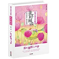 Landed a dream for a better read on the wings(Chinese Edition)