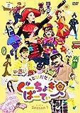 とびだせ!ぐーちょきパーティー Season 1 DVD[DVD]