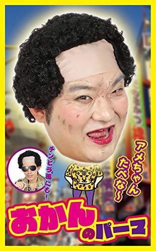 『Party City カツランド バラエティグッズ おかんのパーマ ユニセックス 黒』の2枚目の画像