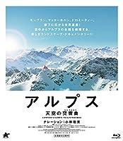 アルプス 天空の交響曲【Blu-ray】
