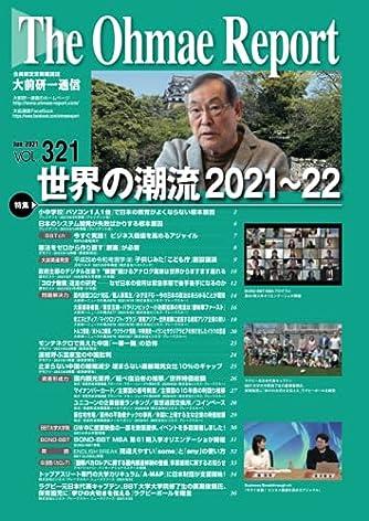 大前研一通信Vol.321(2021年6月号)