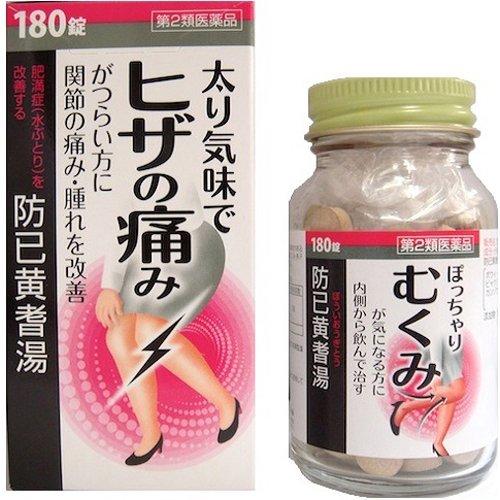 北日本製薬『防已黄耆湯 エキス錠「東亜」180錠』