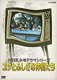 NHK少年ドラマシリーズ ユタとふしぎな仲間たち(新価格)[DVD]