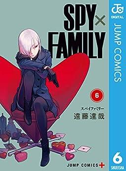 [遠藤達哉]のSPY×FAMILY 6 (ジャンプコミックスDIGITAL)