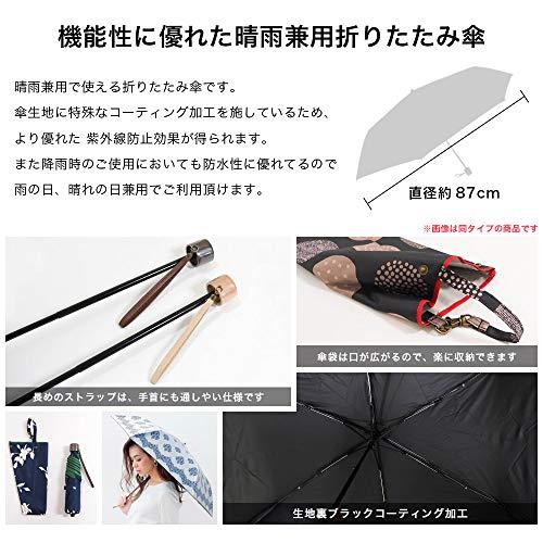macocca(マコッカ)『100%完全遮光日傘/雨傘/晴雨兼用折りたたみ傘B』