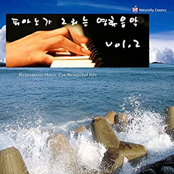 피아노가 그리는 영화음악 Vol. 2