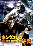 キングコングの逆襲〈東宝DVD名作セレクション〉[DVD]