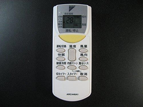 ダイキン DAIKIN 別売品【1673627/ARC446A1】ワイヤレスリモコン
