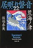 荒海ノ津 居眠り磐音(二十二)決定版 (文春文庫)