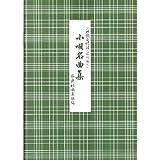 三味線 文化譜 小唄 名曲集 六 (送料など込)