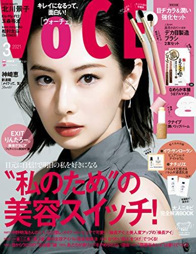 VOCE (ヴォーチェ) 2021年 3月号 [雑誌]