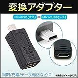 AP 変換アダプター MiniUSB(オス)-MicroUSB(メス) 同期/充電/データ転送などに! AP-UJ0273