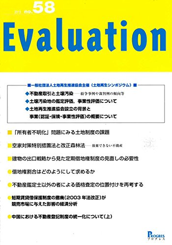 Evaluation No.58