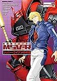 機動戦士ガンダム MSV-R ジョニー・ライデンの帰還(17) (角川コミックス・エース)