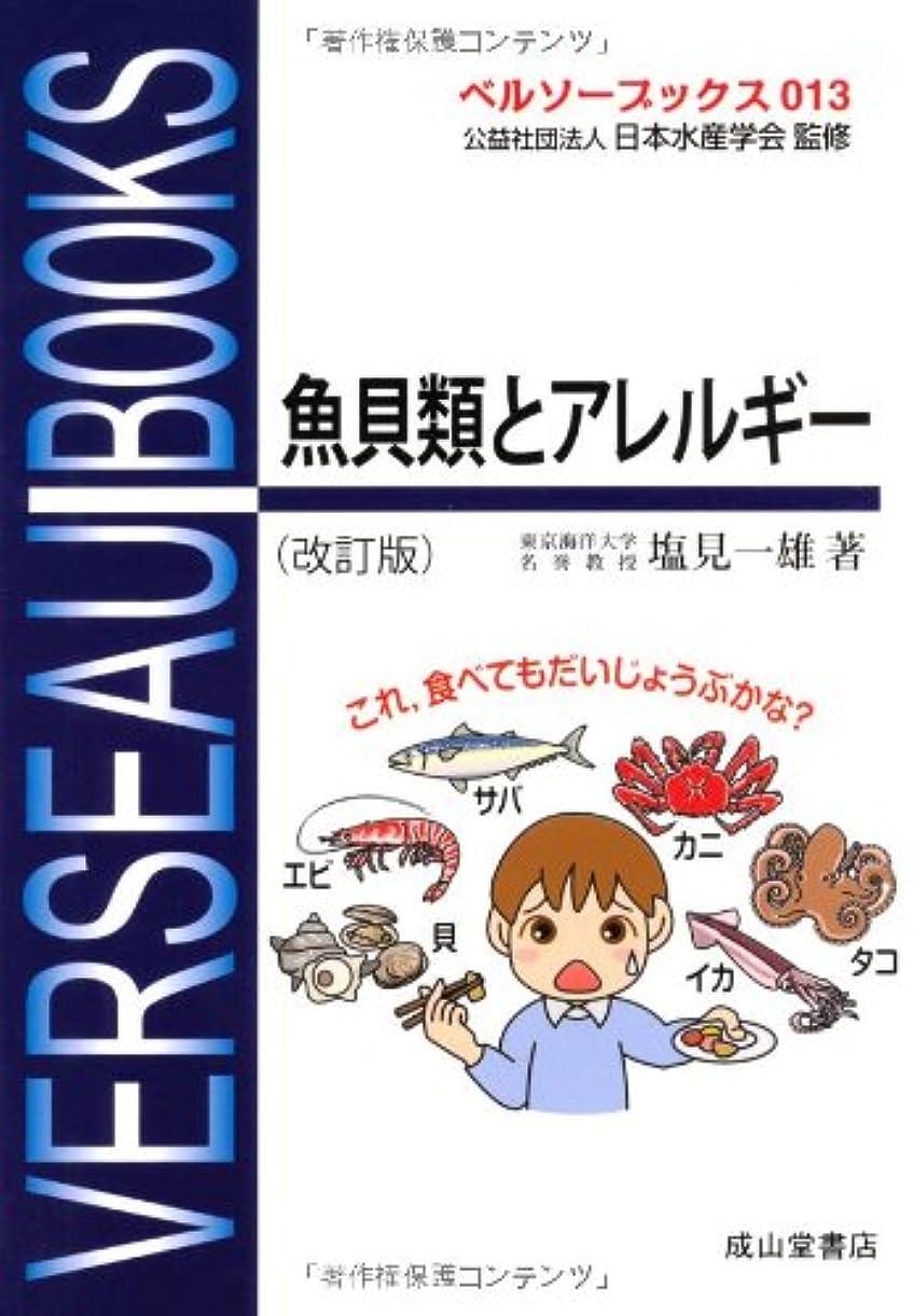 魚貝類とアレルギー(改訂版) (ベルソーブックス013)