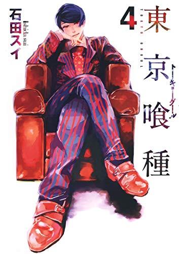 東京喰種 トーキョーグール 4 (ヤングジャンプコミックス)