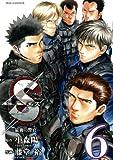Sエス―最後の警官―(6) (ビッグコミックス)