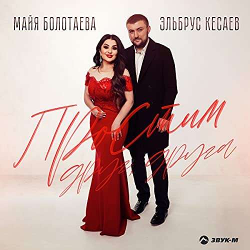 Майя Болотаева & Эльбрус Кесаев