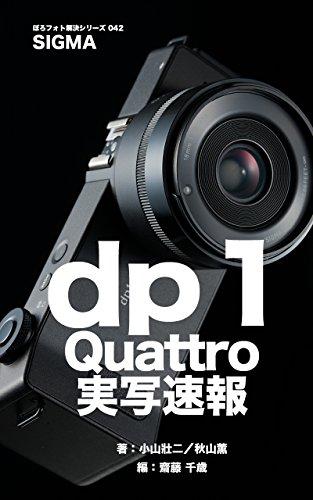 Uncool photos solution series042 SIGMA dp1 Quattro Impression (Japanese Edition)
