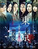 WOWOWオリジナルドラマ 東京二十三区女 DVD-BOX