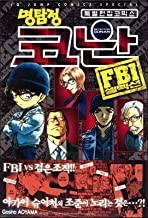 Detective Conan FBI Cellular (Korean Edition)