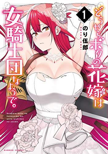 どうやらボクの花嫁は女騎士団なようで。 (1) (バンブー・コミックス)