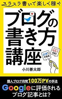 [小川善太郎]のブログの書き方講座: ブログ収益はユーザー目線で加速する 初心者のためのブログ入門