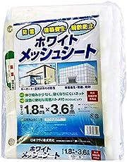 日本マタイ(マルソル) ホワイトメッシュシート 防雪・建築養生・飛散防止に