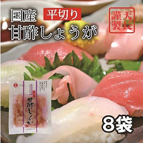 国産 平切り 甘酢しょうが がり 45gx8袋 寿司ガリ 甘酢平切紅生姜 小分け 小袋 まとめ買い