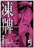 凍牌 5 (ヤングチャンピオンコミックス)