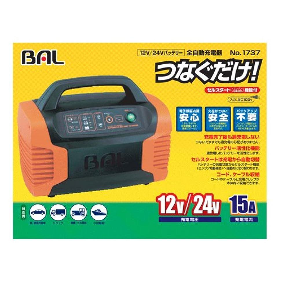 演じる通行料金アッティカスBAL ( 大橋産業 ) バッテリー充電器 12V?24V 全自動タイプ 1737