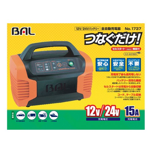BAL ( 大橋産業 ) バッテリー充電器 12V・24V 全自動タイプ 1737