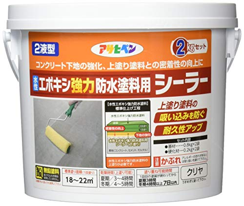 アサヒペン(Asahipen) 防水塗料 水性エポキシ強力防水塗料用シーラー 2kg クリヤ